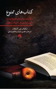 کتابهای ممنوع