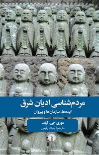مردمشناسی ادیان شرق