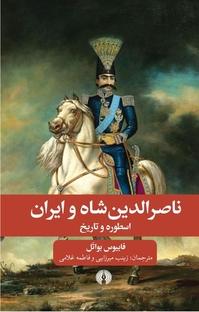 ناصرالدینشاه و ایران