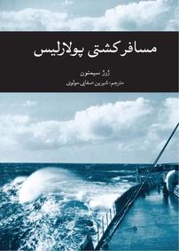مسافر کشتی پولارلیس