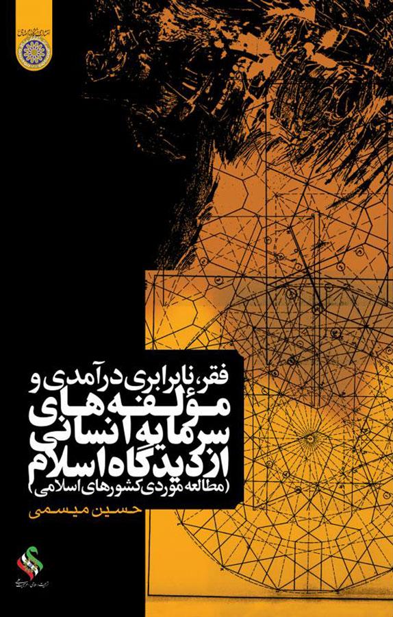 فقر، نابرابری درآمدی و مؤلفههای سرمایه انسانی از دیدگاه اسلام
