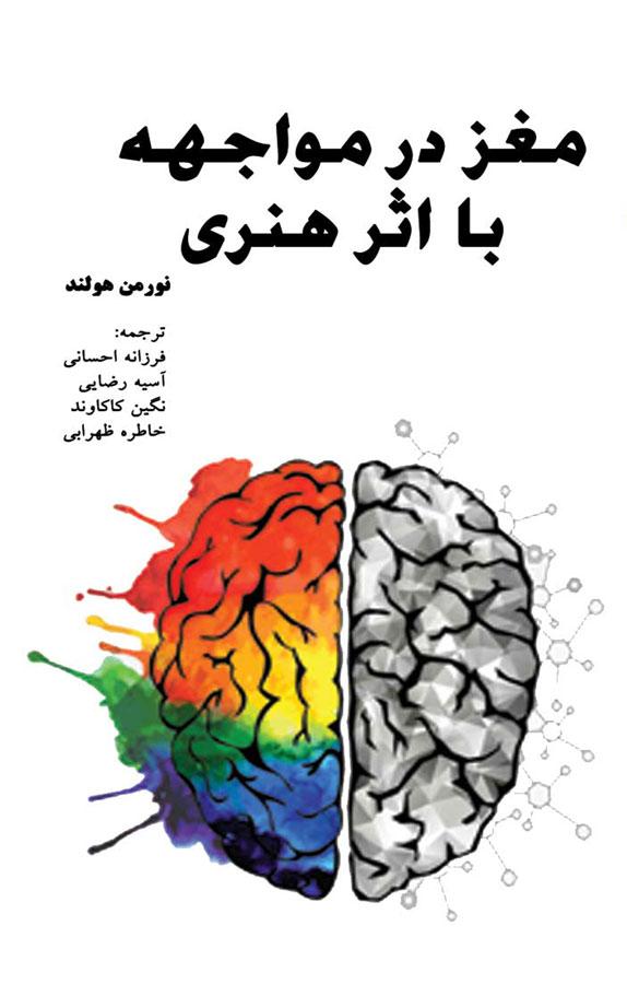 مغز در مواجهه با اثر هنری