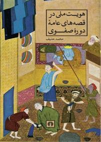 هویت ملی در قصههای عامه دوره صفوی