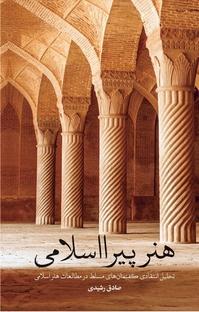 هنر پیرااسلامی
