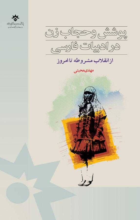 پوشش و حجاب زن در ادبیات فارسی