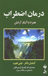 کتاب صوتی درمان اضطراب همراه با آبشار آرامش