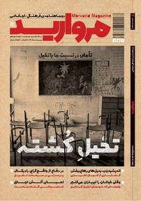 مجله دوماهنامه فرهنگی و اجتماعی مروارید شماره ۱۹