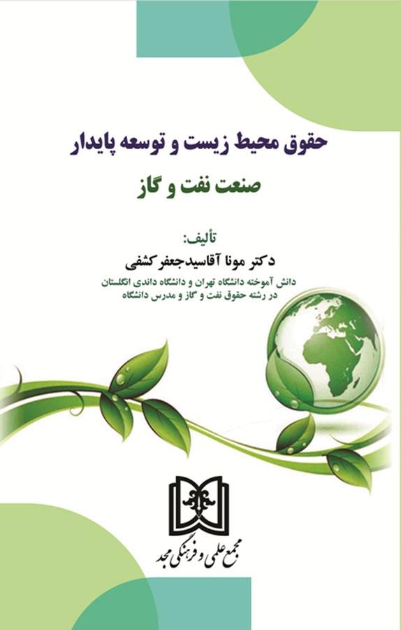حقوق محیط زیست و توسعه پایدار صنعت نفت و گاز