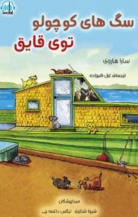 کتاب صوتی سگهای کوچولوی توی قایق