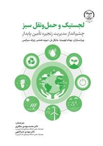 لجستیک و حملونقل سبز ـ چشمانداز مدیریت زنجیره تامین پایدار