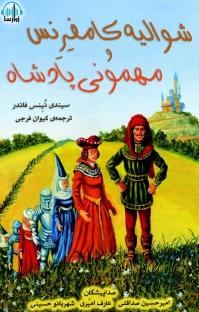 کتاب صوتی شوالیه کامفرنس و مهمونی پادشاه