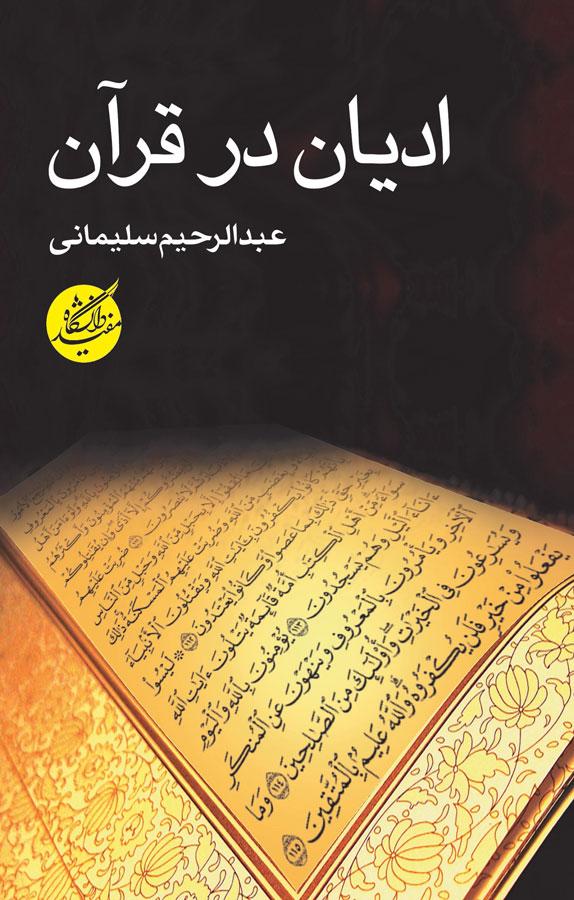 ادیان در قرآن