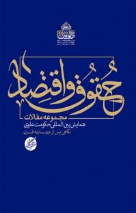 مجموعه مقالات حقوق و اقتصاد
