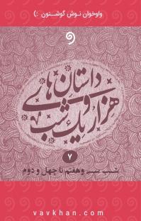 کتاب صوتی قصههای هزار و یک شب - جلد هفتم