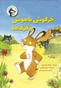 خرگوش باهوش و گرگها