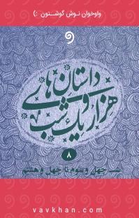کتاب صوتی قصههای هزار و یک شب - جلد هشتم