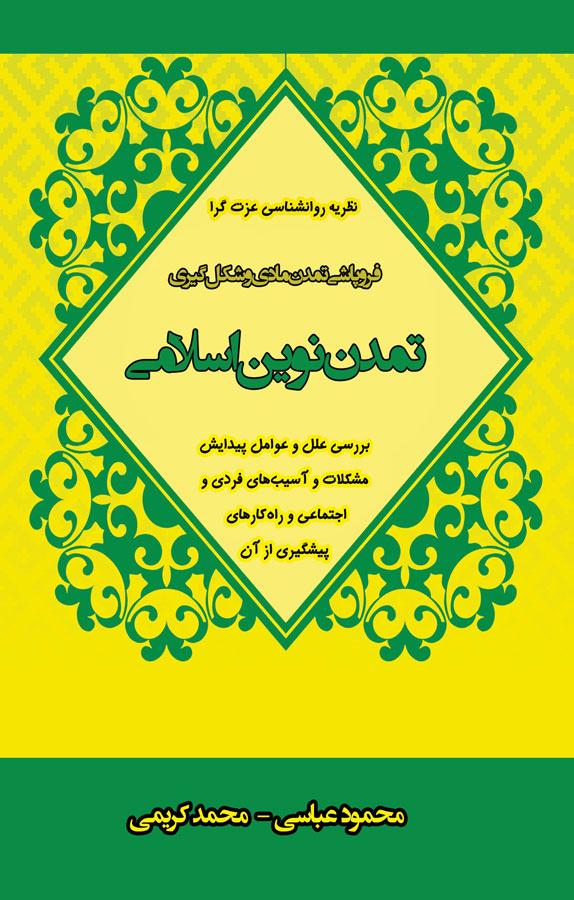 فروپاشی تمدن مادی و شکلگیری تمدن نوین اسلامی