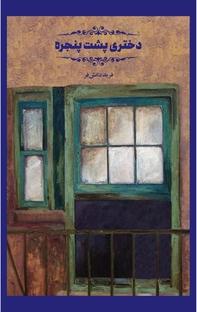 دختری پشت پنجره