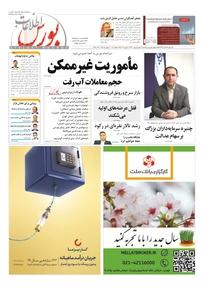 مجله هفتهنامه اطلاعات بورس شماره ۳۹۴