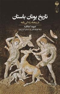 کتاب صوتی تاریخ یونان باستان