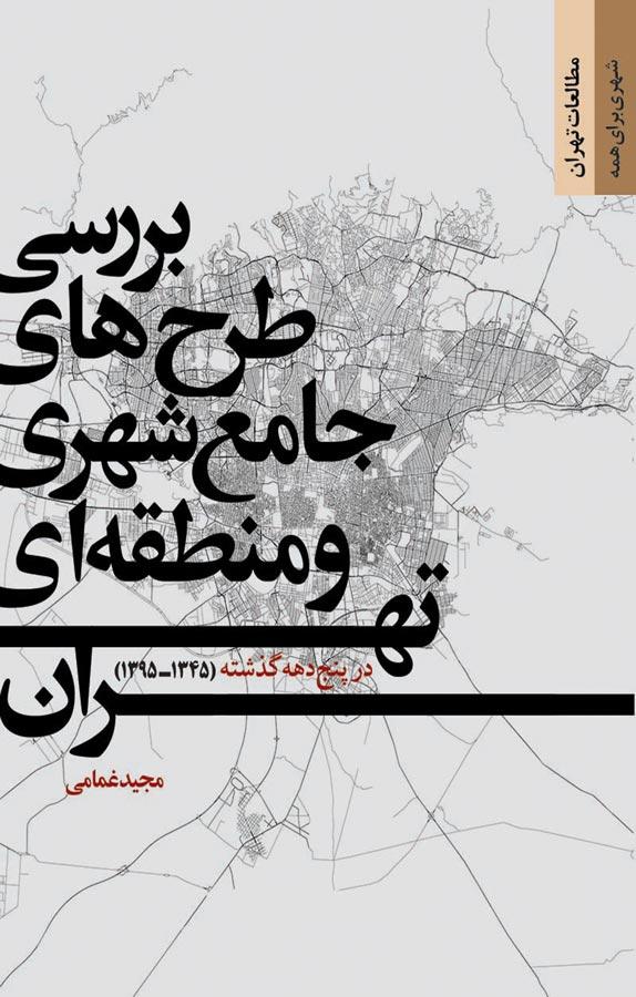 بررسی طرحهای جامع شهری و منطقهای تهران
