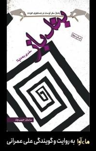 کتاب صوتی بندباز