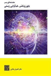 مقدمهای بر بایورزونانس، همآوایی زیستی