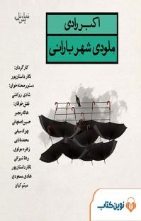 کتاب صوتی ملودی شهر بارانی
