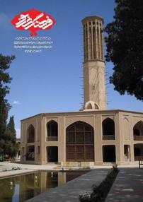مجله دوهفتهنامه فرهنگ شریف شماره ۴۶  و ۴۷