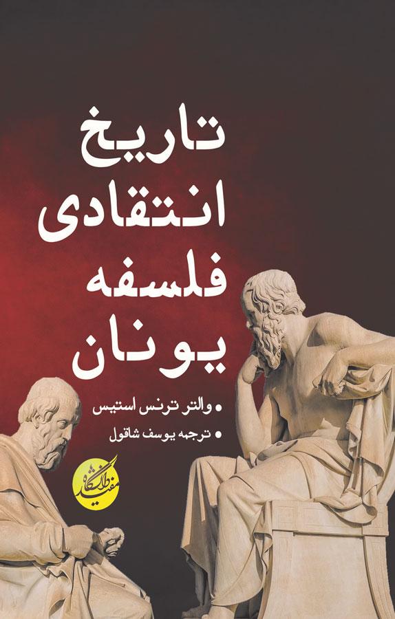 تاریخ انتقادی فلسفه یونان