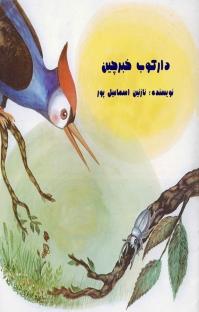 کتاب صوتی دارکوب خبرچین