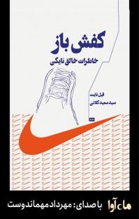 کتاب صوتی کفش باز