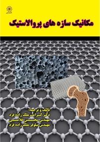 مکانیک سازههای پروالاستیک