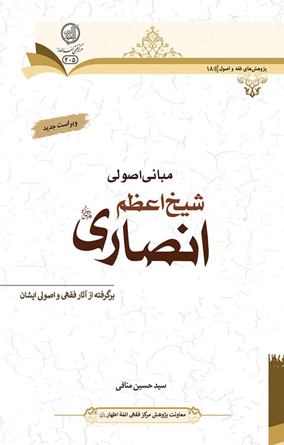 مبانی اصولی شیخ اعظم انصاری قدس سره