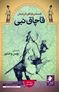کتاب صوتی قاچاق نبی