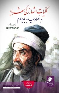 کتاب صوتی کلیات (دیوان) اشعار ترکی شهریار