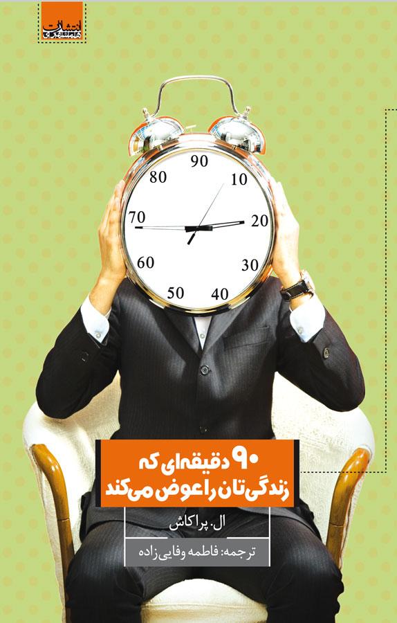 نود دقیقهای که زندگیتان را عوض میکند