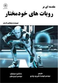 مقدمهای بر روباتهای خودمختار