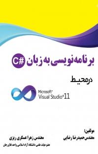 برنامهنویسی به زبان C# در محیط Microsoft Visual Studio۱۱