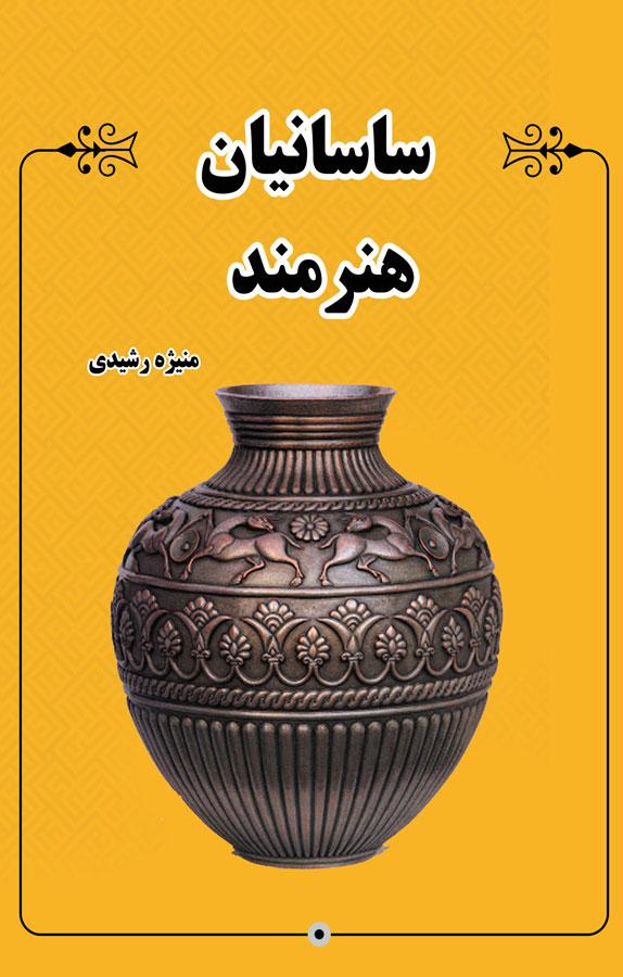 ساسانیان هنرمند