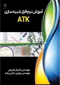آموزش نرمافزار شبیهسازی ATK