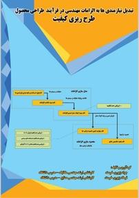 تبدیل نیازمندیها به الزامات مهندسی در فرآیند طراحی محصول طرحریزی کیفیت