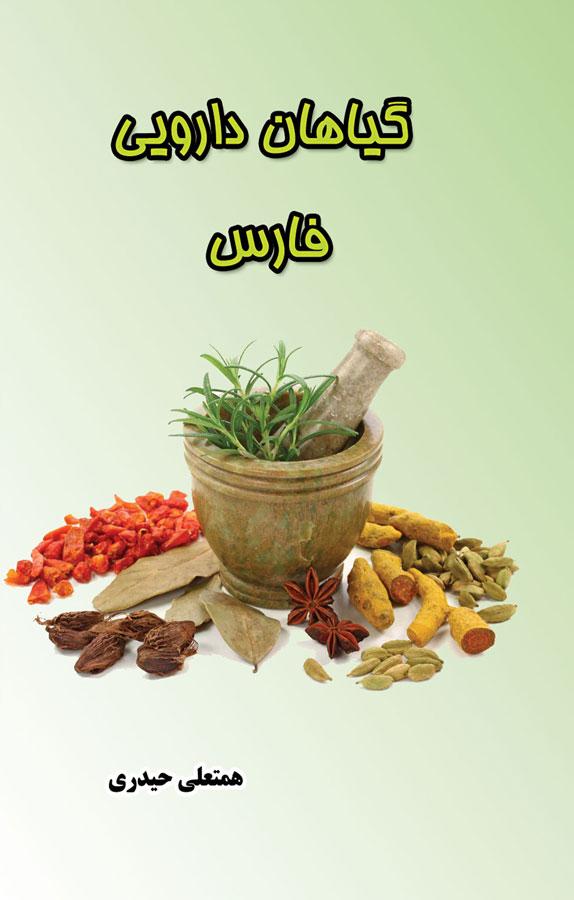 گیاهان دارویی فارس