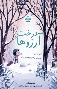 کتاب صوتی درخت آرزوها