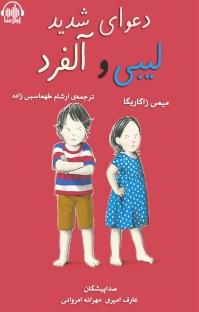 کتاب صوتی دعوای شدید لیبی و آلفرد