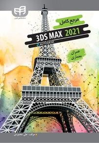 مرجع کامل ۳ DS MAX ۲۰۲۱