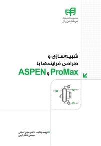 شبیهسازی و طراحی فرایندها با PrtMax و ASPEN