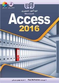 خودآموز تصویری Microsoft Access ۲۰۱۶