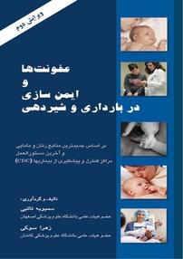 عفونتها و ایمنسازی در بارداری و شیردهی