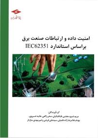 امنیت دادهها و ارتباطات صنعت برق بر اساس استاندارد IEC۶۲۳۵۱